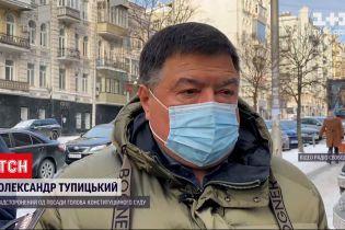 Не пустили на работу: Тупицкий не смог зайти в помещение Конституционного суда