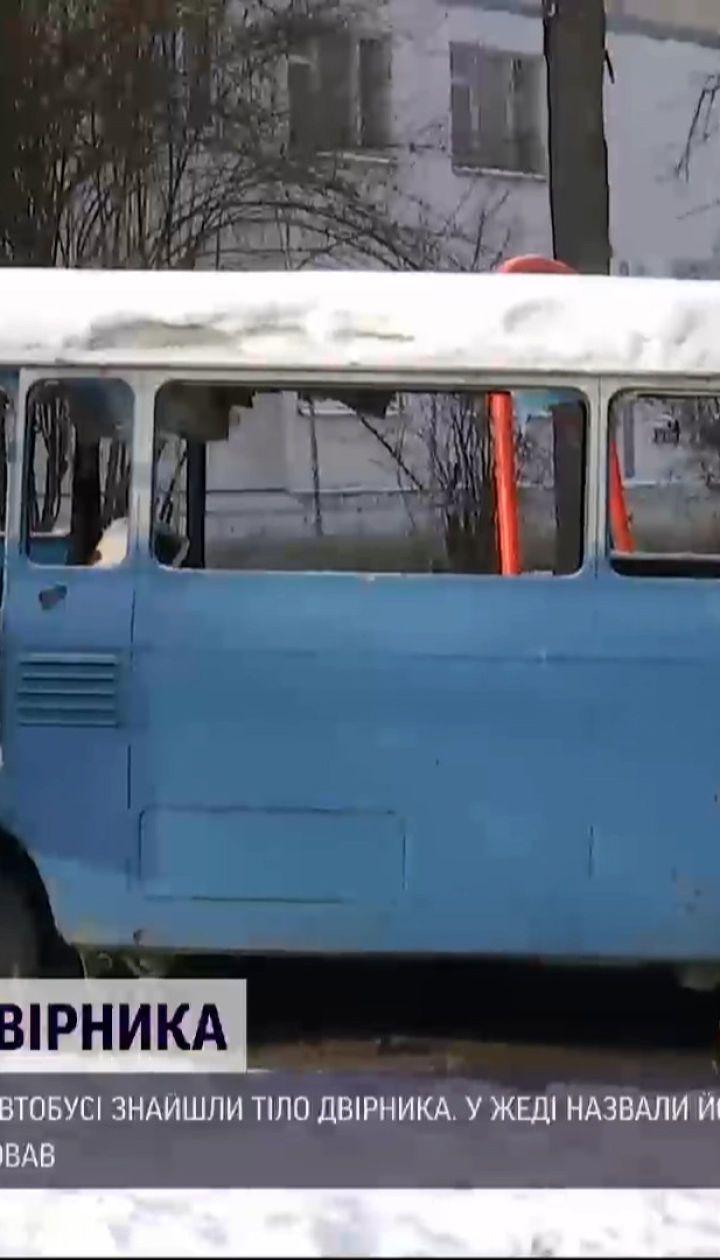 На столичной Борщаговке в заброшенном автобусе нашли тело дворника-иностранца