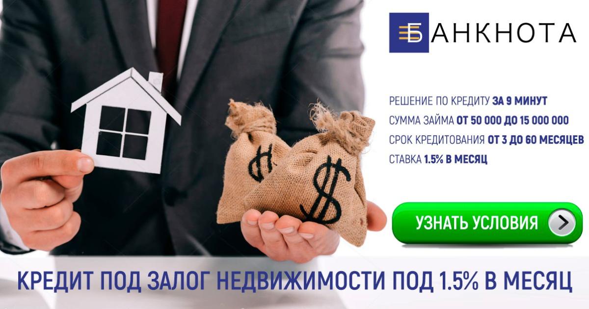 У кого самый низкий процент по кредиту под залог недвижимости в Киеве?