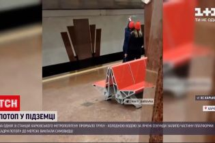 У харківському метро прорвало трубу водогону