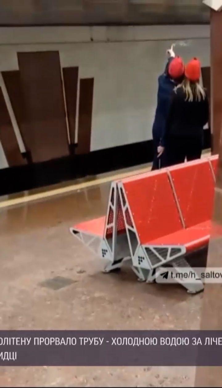 В харьковском метро прорвало трубу водопровода