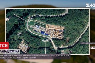 Навальний опублікував розслідування про палац Путіна