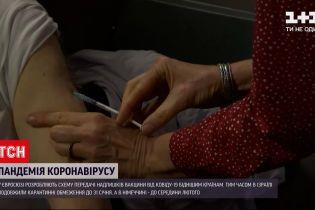 ЄС розробляє схему передачі надлишків вакцини від COVID-19 біднішим країнам
