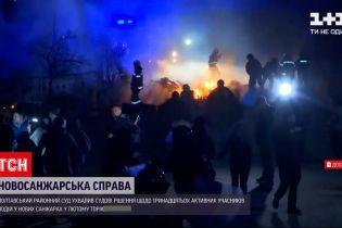 Суд вынес приговор фигурантам дела о массовых беспорядках в Новых Санжарах