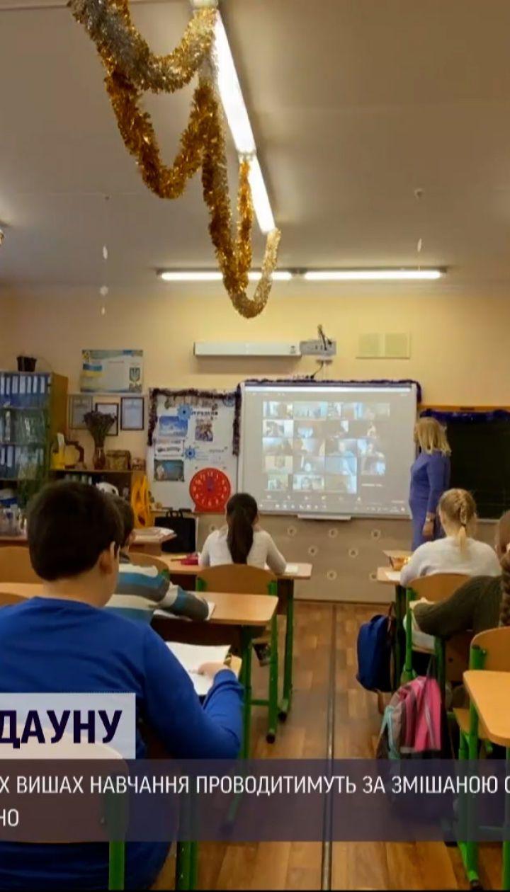 Як відбуватиметься навчання в українських школах після локдауну