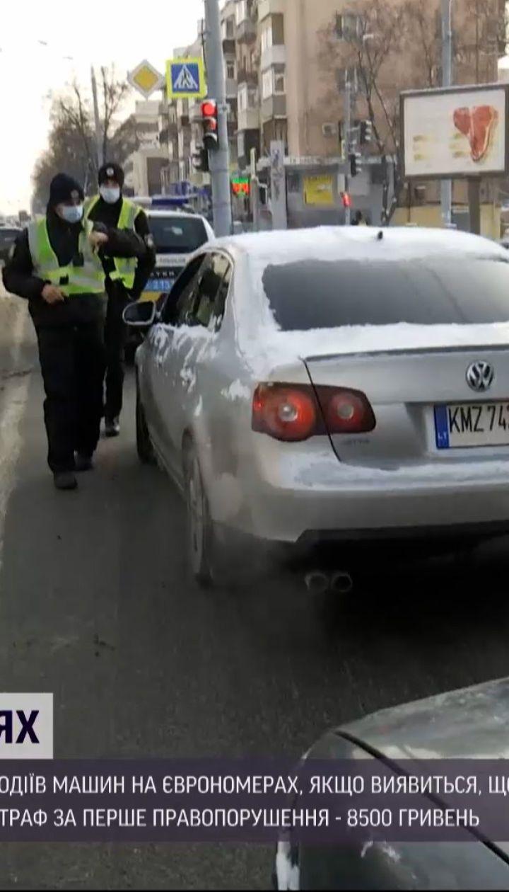 """Поліція почала штрафувати """"євробляхерів"""" за порушення закону"""