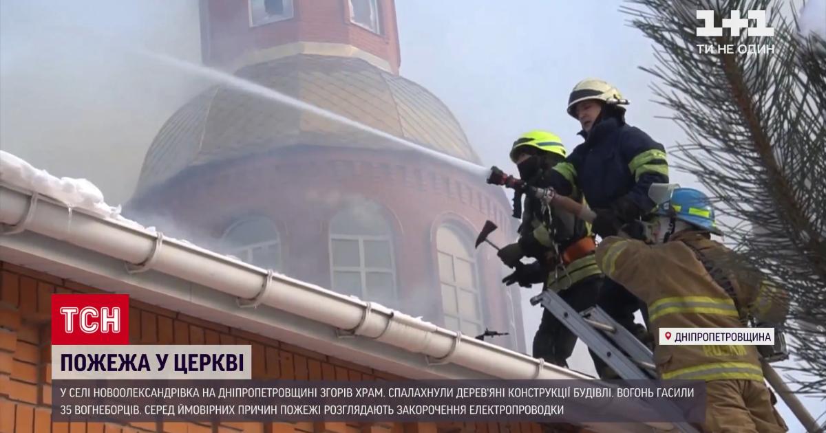 Пожар в церкви под Днепром: выгорел храм в поселке Новоалександровка
