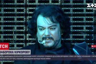 Запрет за гастроли: Филипп Киркоров попал в список нежелательных в Литве лиц