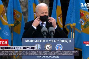 У США розпочалася інавгурація 46-го президента США Байдена
