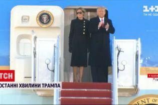 Прощання 45-го президента США: якою була остання заява Трампа