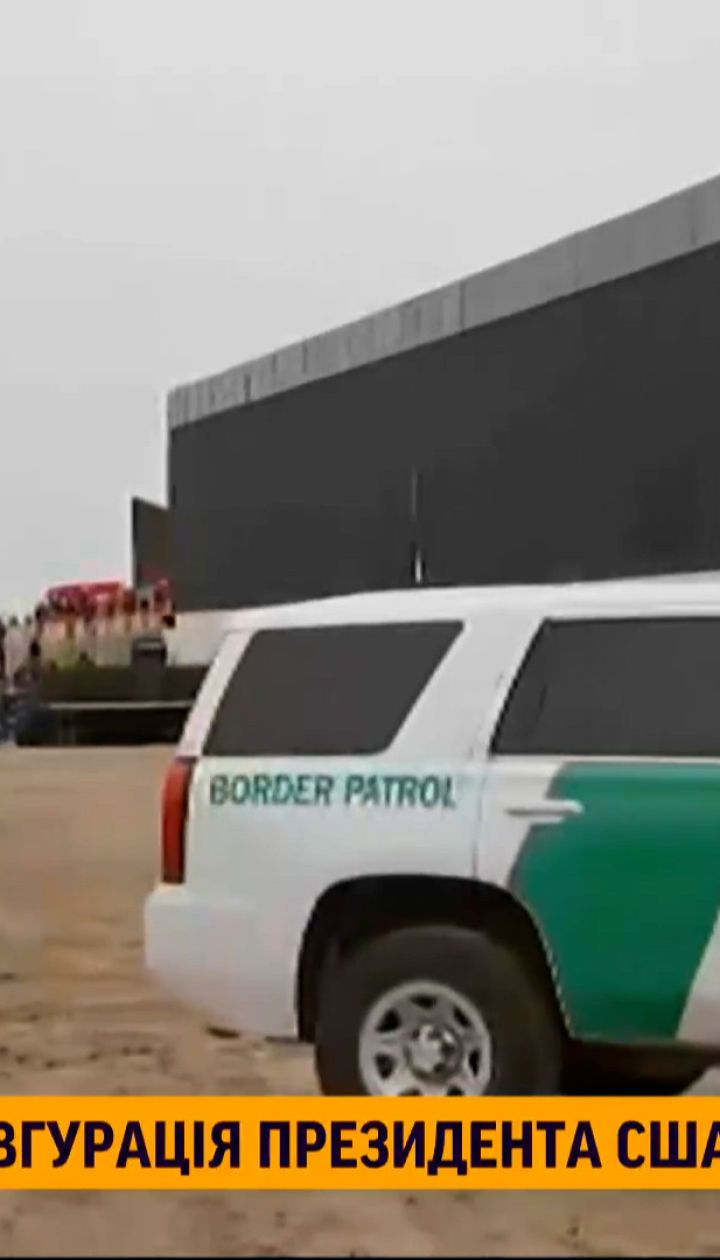 Стіни на кордоні з Мексикою не буде – Байден оголосив перші президентські укази