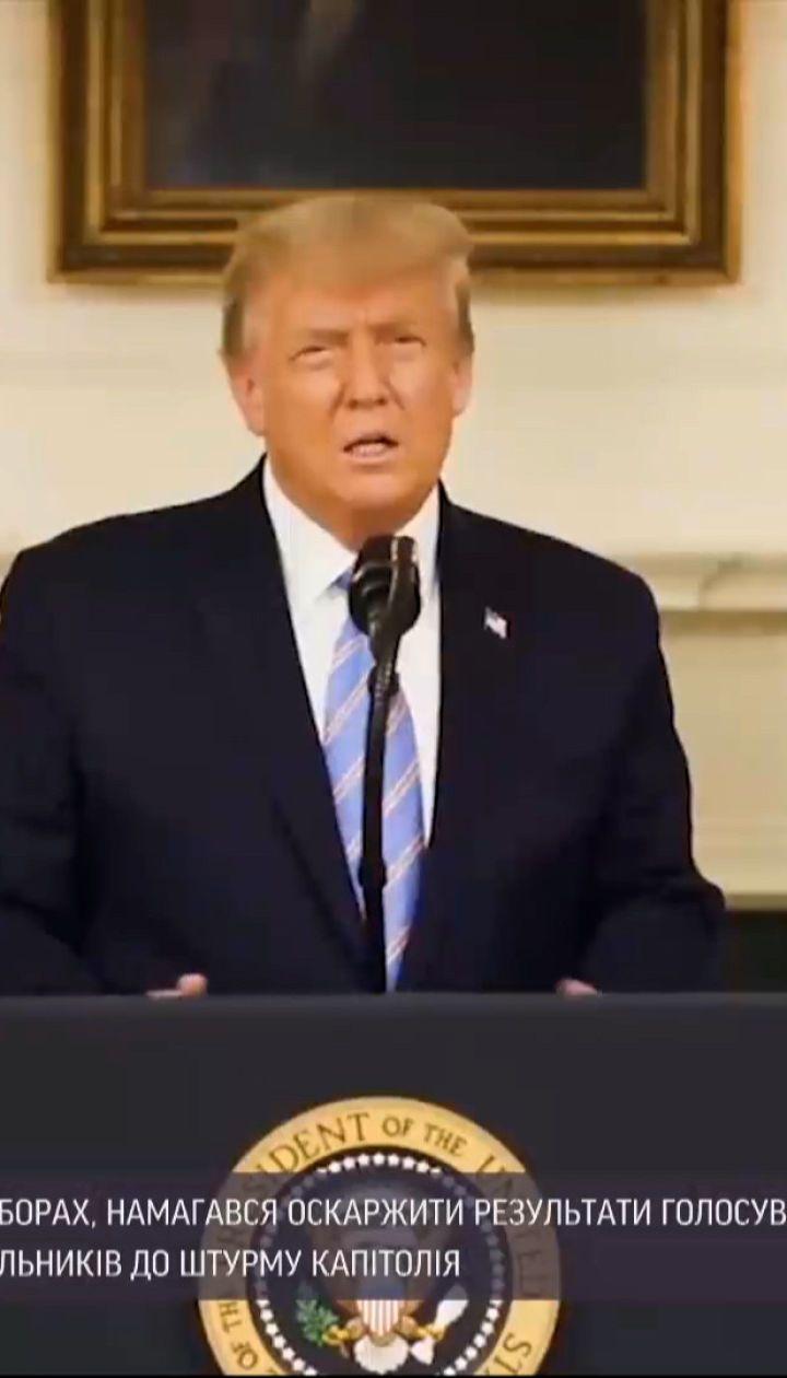 Штурм Капитолия, бан в твиттере и массовые помилования - как Трамп прощался с президентским креслом