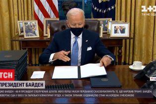 Какими были первые часы президентства Байдена