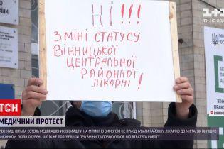 В Виннице несколько сотен человек вышли на медицинский протест