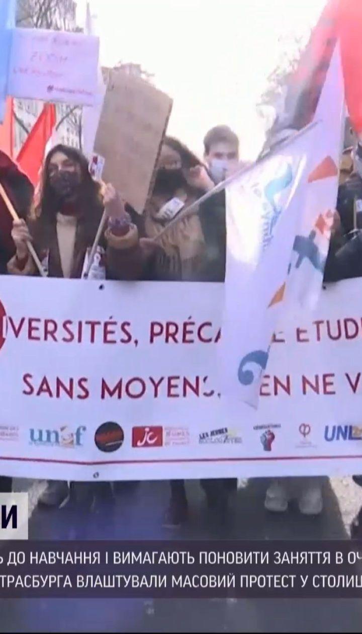 Французькі студенти хочуть повернутись до навчання в очному режимі
