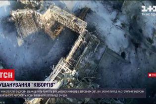 Оборона Донецкого аэропорта: в Украине чествуют героев-киборгов