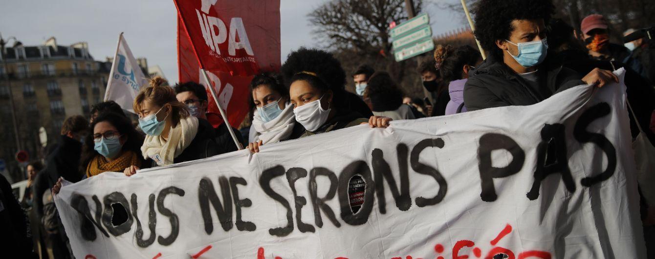 У Франції протестують студенти: вимагають повернутися до очного навчання