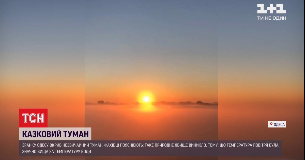 Казкова Одеса: місто на світанку оповило незвичне природне явище