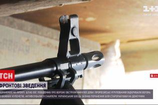 Вражеские боевики ранили украинского бойца на Донбассе