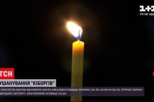 Трагическая годовщина: в Украине вспоминают события штурма Донецкого аэропорта