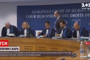 Европейский суд по правам человека вынес решение по делам времен Революции Достоинства