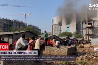 В Індії палає будівля найбільшого виробника вакцин у світі