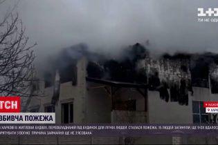Під час пожежі у харківському будинку для літніх людей загинуло 15 осіб