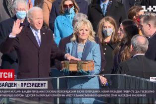 Джо Байден підписав перші укази на посаді президента США