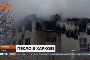В Харькове вспыхнуло частное учреждение для престарелых: 15 пожилых людей погибли