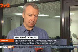 Заступника міністра промислової політики Віталія Немілостівого звільнили через скандал з патрульними