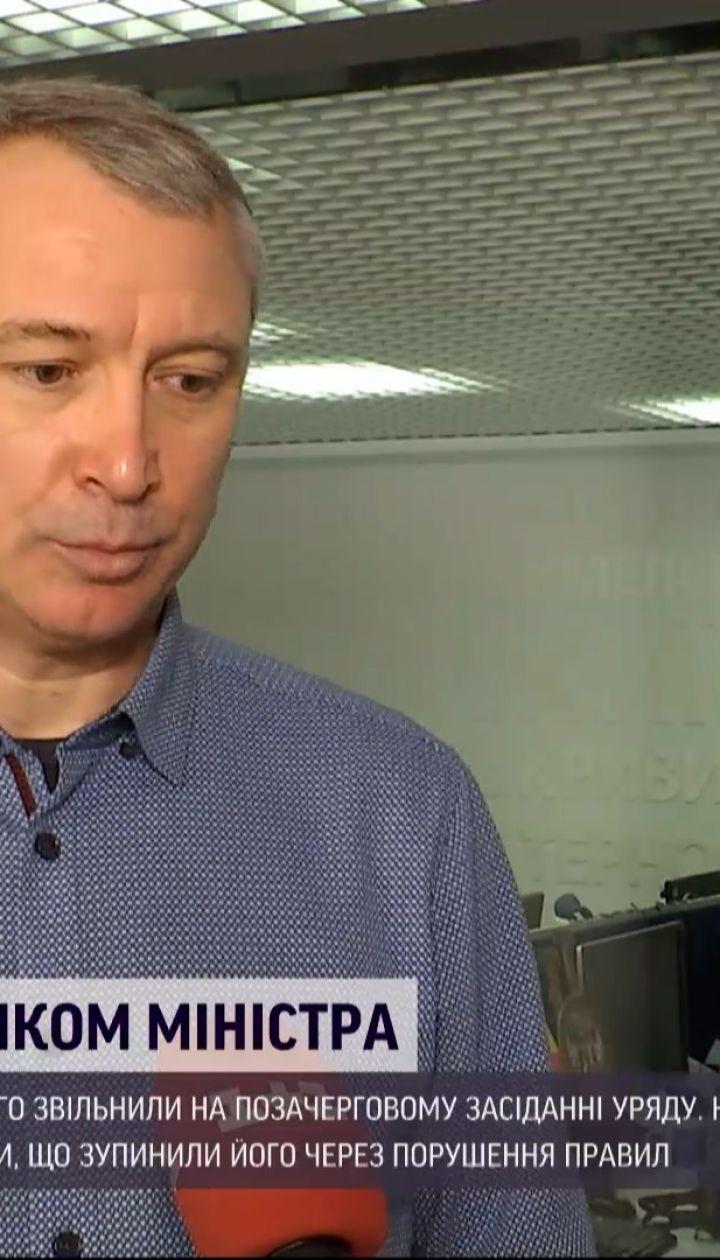Віталій Немілостівий поділився з ТСН думками щодо власного звільнення