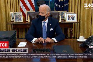 Какие первые шаги сделал Джо Байден на посту президента