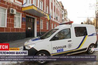 В Чернигове задержали телефонного мошенника