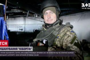 """В память о """"киборгах"""": сколько длилась оборона Донецкого аэропорта"""