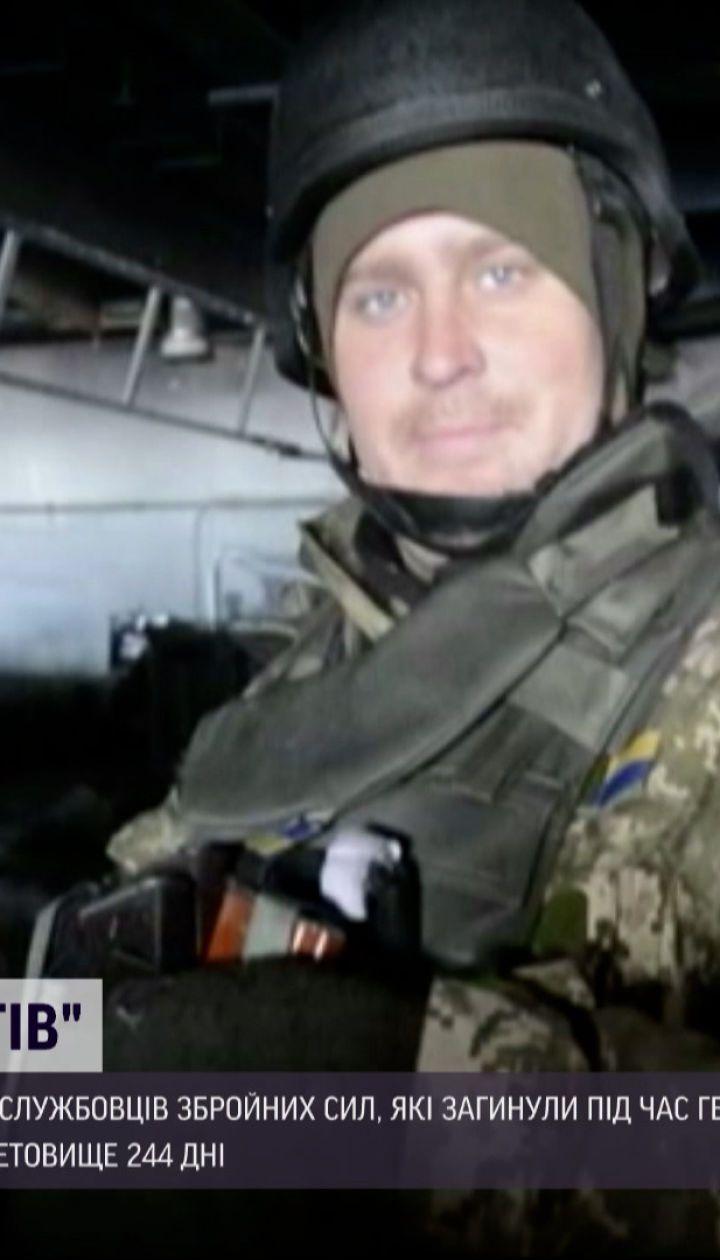 """Вшанування пам'яті """"кіборгів"""": скільки тривала оборона Донецького аеропорту"""