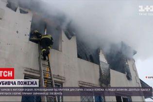 В Харькове объявили траур по жертвам масштабного пожара в частном приюте для пожилых людей