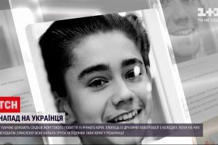 Нападение на украинца: в Париже неизвестные проломили 15-летнему юноше череп