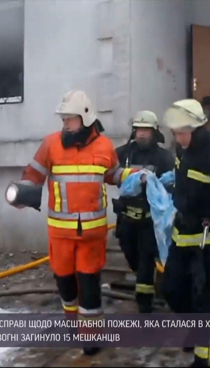 Харківська прокуратура затримала 4 осіб у справі щодо пожежі в будинку для літніх людей
