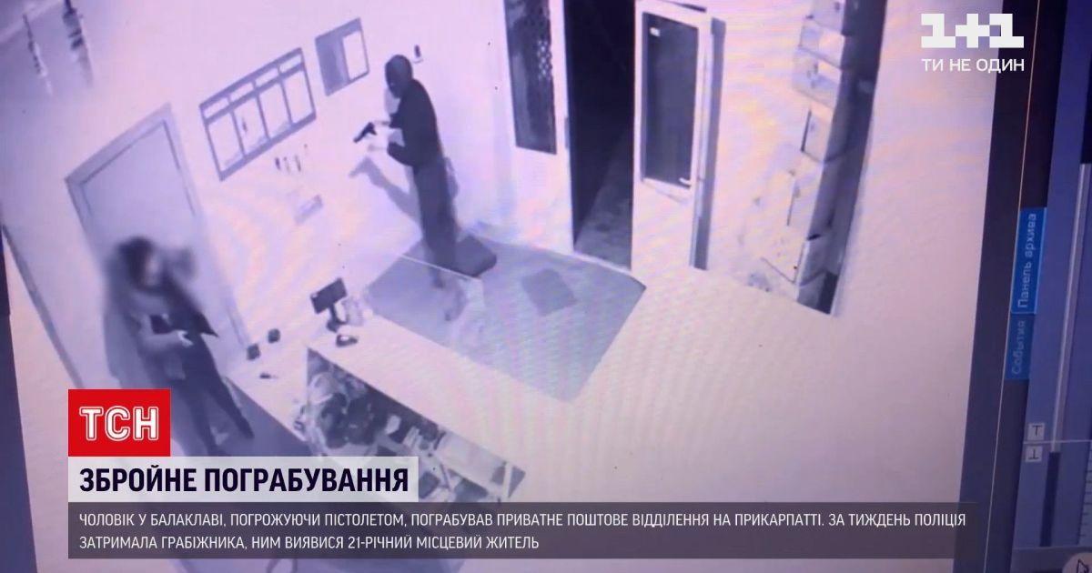 У балаклаві і з пістолетом: на Прикарпатті чоловік пограбував поштове відділення (відео)