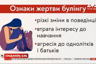 Булінг у школі: як допомогти дитині повернутися до нормального життя