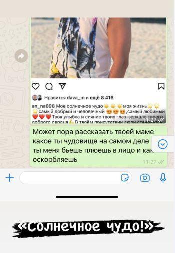 Ольга Бузова_1