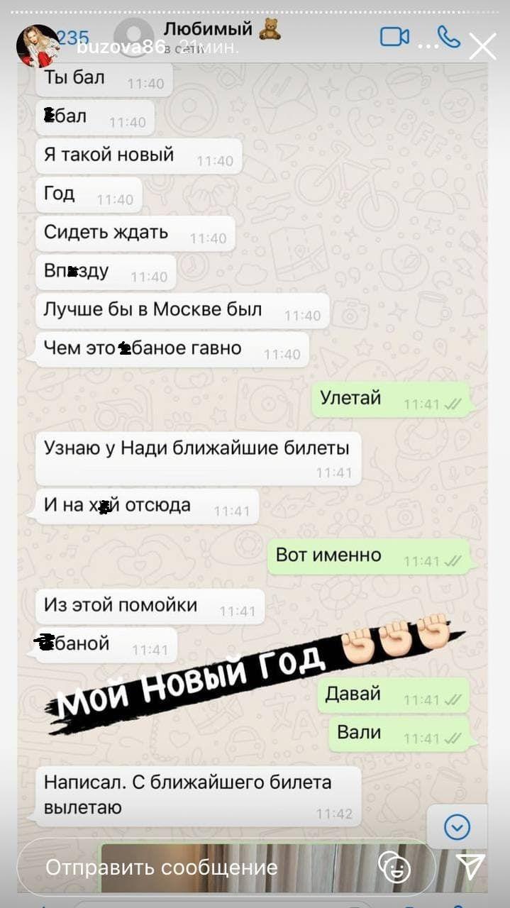 Ольга Бузова_3