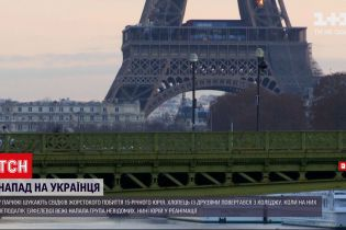 У Парижі шукають свідків жорстокого побиття підлітка з України