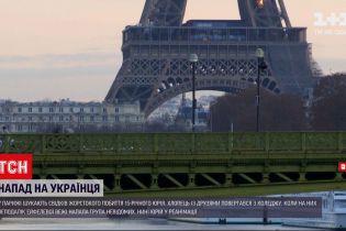 В Париже ищут свидетелей жестокого избиения подростка из Украины