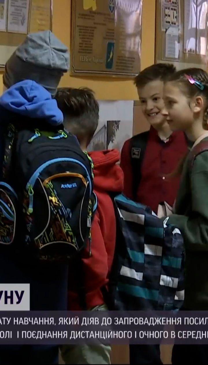 Школы после локдауна: кто из школьников вернется за парты