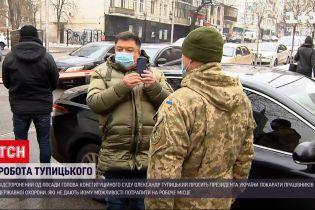 Тупицький просить Зеленського покарати працівників держохорони, які заблокували доступ до його робочого місця