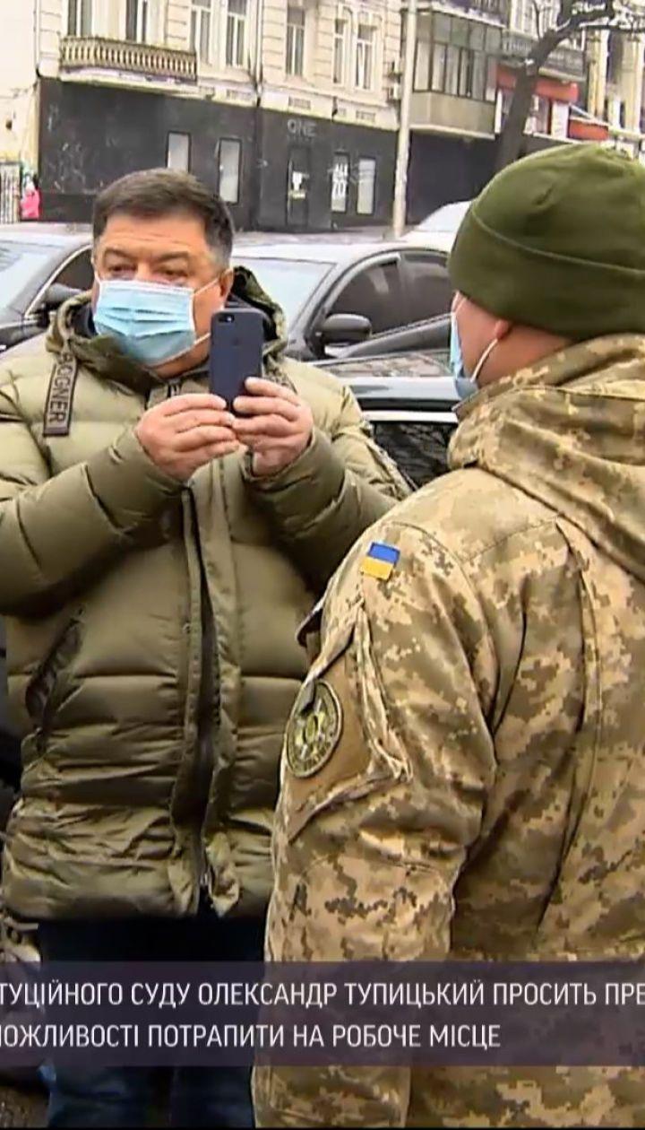 Тупицкий просит Зеленского наказать работников госохраны, которые заблокировали доступ к его рабочему месту
