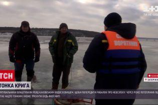 Со льда на Каховском водохранилище пытаются согнать любителей зимней рыбалки