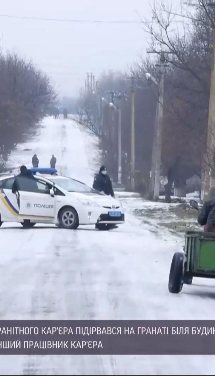 В Кировоградской области подорвался директор гранитного карьера