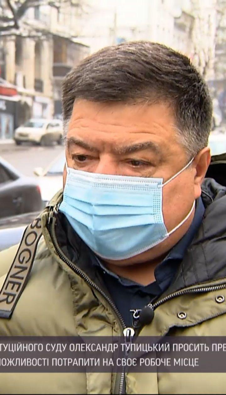 Тупицкий не получил от президента ответа на запрос о доступе к КСУ